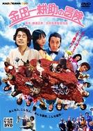 As Aventuras de Kosuke Kindaichi (Kindaichi Kosuke no boken)