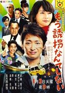Mou Yuukai Nante shinai (もう誘拐なんてしない)