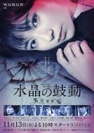 Suisho no Kodo ~Satsujin Bunsekihan~ (水晶の鼓動 ~殺人分析班~)