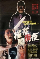 Devil Returns (Jing hun feng yu ye)