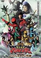Mahou Sentai Magiranger the Movie: Bride of Infershia ~Maagi Magi Giruma Jinga~ (Mahou Sentai Magiranger the Movie: Inferushia no Hanayome ~Maagi Magi Giruma Jinga~)