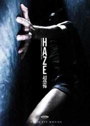 Haze - Poster / Capa / Cartaz - Oficial 3