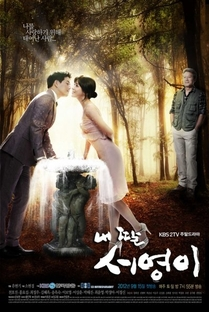 My Daughter Seo Young - Poster / Capa / Cartaz - Oficial 2