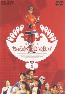 Garota Mágica Chinesa Paipai - Poster / Capa / Cartaz - Oficial 1