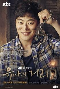 Yoo Na's Street - Poster / Capa / Cartaz - Oficial 3