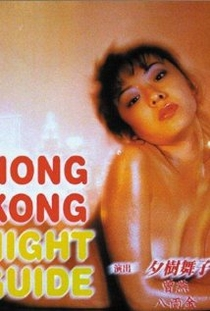 Hong Kong Night Guide - Poster / Capa / Cartaz - Oficial 1