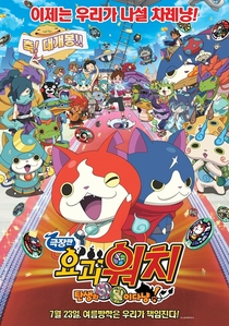 Yo-Kai Watch: O Filme - Poster / Capa / Cartaz - Oficial 1
