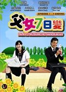 Papa to Musume no Nanokakan  (パパとムスメの7日間)