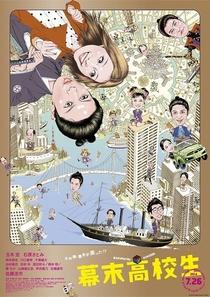 Bakumatsu Kokosei - Poster / Capa / Cartaz - Oficial 1