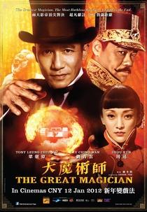 The Great Magician - Poster / Capa / Cartaz - Oficial 5