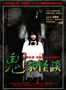 Tales of Terror: Haunted Apartments - Poster / Capa / Cartaz - Oficial 2