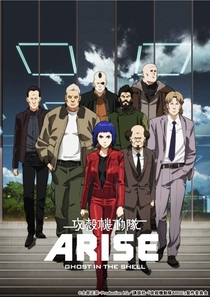 Ghost in the Shell: Arise - Fronteira:1 Dor Fantasma - Poster / Capa / Cartaz - Oficial 1