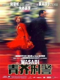 Wasabi - Poster / Capa / Cartaz - Oficial 7