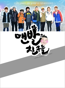Barefoot Friends - Poster / Capa / Cartaz - Oficial 1