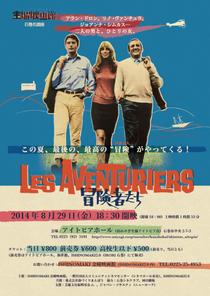 Os Aventureiros - Poster / Capa / Cartaz - Oficial 2