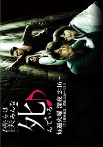 Bokura wa Minna Shindeiru - Poster / Capa / Cartaz - Oficial 2