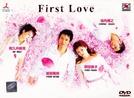 First Love (First Love)