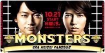 Monsters - Poster / Capa / Cartaz - Oficial 2