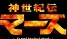 Mars The Terminator Opening Hanazono Kinema