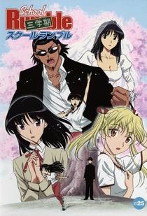 School Rumble San Gakki - Poster / Capa / Cartaz - Oficial 1