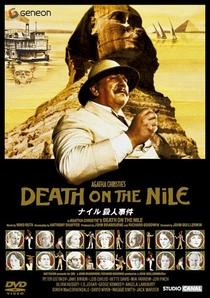Morte sobre o Nilo - Poster / Capa / Cartaz - Oficial 7