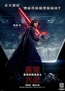 Star Wars: Os Últimos Jedi - Poster / Capa / Cartaz - Oficial 27