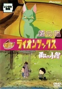 Midori no Neko - Poster / Capa / Cartaz - Oficial 2