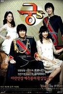 Goong S (Gung S)