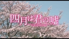 Your Lie in April  Live Action Trailer