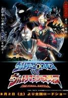 Ultraman Cosmos VS Ultraman Justice: A Batalha Final (Urutoraman Kosumosu Bui Esu Urutoraman Jiasutisu Za Fainaru Batoru)