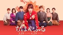 Chihayafuru - Poster / Capa / Cartaz - Oficial 3
