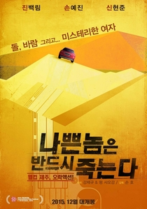 Bad Guys Always Die - Poster / Capa / Cartaz - Oficial 4