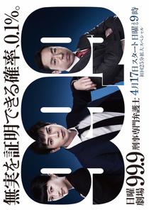 99.9 ~Criminal Lawyers~ - Poster / Capa / Cartaz - Oficial 1