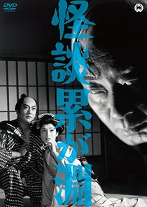 The Ghost of Kasane - Poster / Capa / Cartaz - Oficial 2