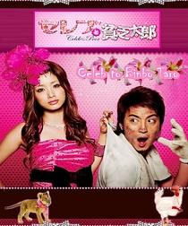Celeb to Binbo Taro - Poster / Capa / Cartaz - Oficial 1