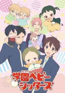 Gakuen Babysitters - Poster / Capa / Cartaz - Oficial 1