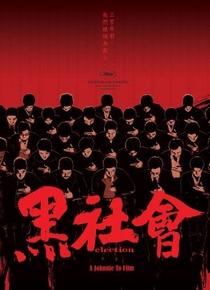 Eleição - O Submundo do Poder - Poster / Capa / Cartaz - Oficial 1