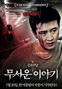 Histórias de Horror  - Poster / Capa / Cartaz - Oficial 4