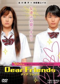 Dear Friends - Poster / Capa / Cartaz - Oficial 1