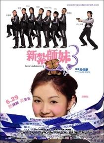 Love Undercover 3 - Poster / Capa / Cartaz - Oficial 1