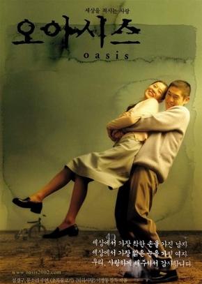 Resultado de imagem para Oasiseu 2002 poster