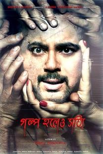 Golpo Holeo Shotti - Poster / Capa / Cartaz - Oficial 2
