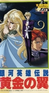 Legend of the Galactic Heroes Gaiden: Golden Wings (Legend of the Galactic Heroes Gaiden: Golden Wings)
