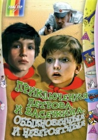 Vacation of Petrov and Vasechkin, Usual and Incredible - Poster / Capa / Cartaz - Oficial 3