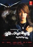 Kindaichi Shonen no Jikenbo - Kyuuketsuki Densetsu Satsujin Jiken SP (金田一少年の事件簿 - 吸血鬼伝説殺人事件)