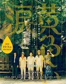 Lagrimas Amarelas (Kiiroi Namida)