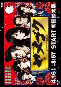 Yamegoku ~Yakuza Yamete Itadakimasu~ - Poster / Capa / Cartaz - Oficial 1