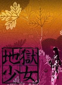 Jigoku Shoujo - Poster / Capa / Cartaz - Oficial 2