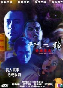 Prostitute Killer - Poster / Capa / Cartaz - Oficial 1