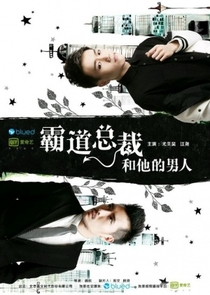 CEO and His Man - Poster / Capa / Cartaz - Oficial 1